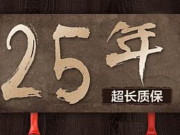 【16.7.25】锅具详情
