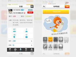 手机界面设计(UI)