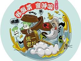 统一老坛酸菜——会呼吸的酸菜