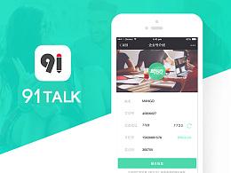 英语教育类企业号UI界面设计