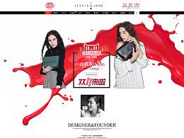 【JESSIE&JANE】淘宝双十一专题页