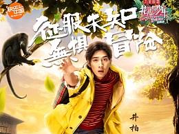 #花儿与少年#宣传海报