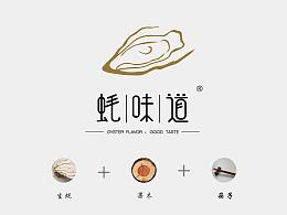 蚝味道烧烤店vi设计