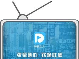视频动漫网站 弹幕主义网站移植手机APP