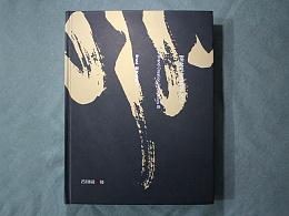 两组作品收录《Brand创意呈现Ⅲ》-刘珣品牌设计
