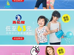banner每周合集 海报 儿童用品服装