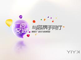 广西交通呼号_YIYK