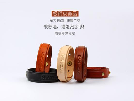 原创设计365bet网上娱乐_365bet y亚洲_365bet体育在线导航制作植鞣牛皮手链手镯子