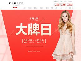 2016电商页面整理之:女装K.S.BERE官方旗舰店大牌日页面