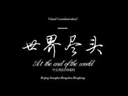 中文手写字体应用合集