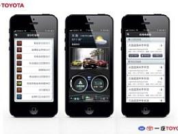 一汽丰田服务app