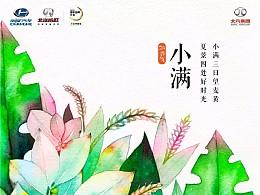 北汽昌河24节气插画,原创插画已商用