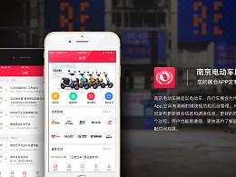 南京电动车展app