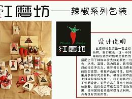 红磨坊——辣椒系列包装
