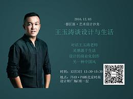 著名设计师 [ 王玉涛 ] 做客藝匠匯谈设计与生活