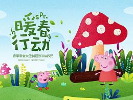 天猫淘宝首页清明春季促销手绘食品专题练习