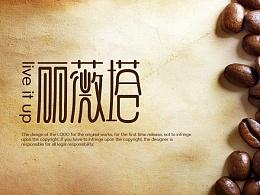 陈飞字体设计《丽微塔》
