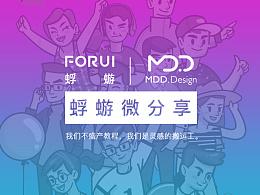 【MDD×蜉蝣】——微分享宣传海报