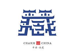 设计与修心III / 魅力中国 ( 城市旅游标志创作)