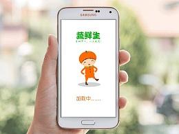 水果app展示