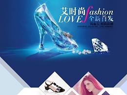 淘宝首页源文件分享、女鞋首页设计