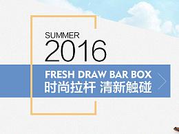 2016年的箱包店铺的页面设计和海报设计 小两张