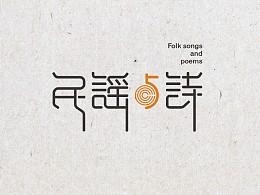 《民谣与诗》字体设计