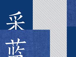 |展览形象|采蓝展主形象设计