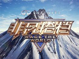 RACE THE WORLD 非凡搭檔