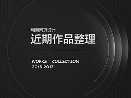 电商网页设计2016-2017