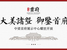8.4诸暨中梁展厅开放地产活动海报