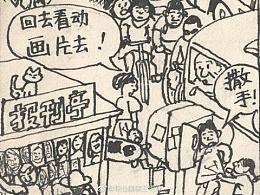 漫画《混乱的城市》1