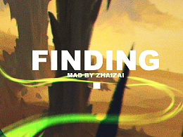FINDING-尋