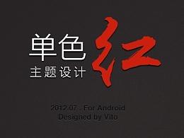 2012的一款单色主题设计