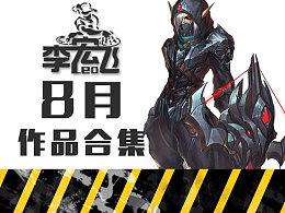 Leo李宏飞 8月作品合集