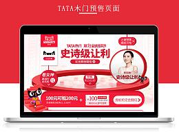 tata木门双11预售官方承接页面