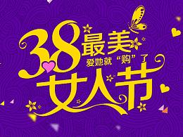 """3.8妇女节""""爱多保""""移动端H5活动页面"""
