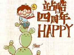 站酷四周年happy