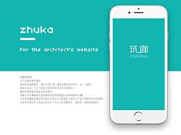 zhuka-建筑师APP