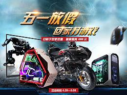 组装机DIY网页海报banner