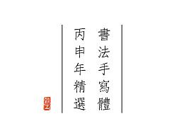 书法手写字体整理精选-丙申年