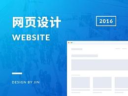 ibition.com项目设计总结