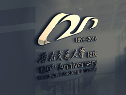 西南交通大学120周年校庆logo