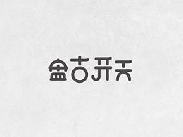 十大神话字体设计