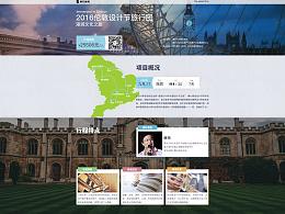 旅游介绍网页