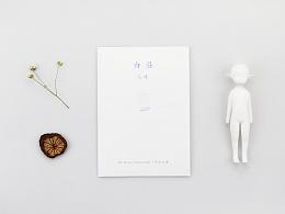 【诗歌册子;白昼】