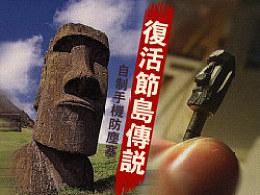 DIY复活节岛石像防尘塞