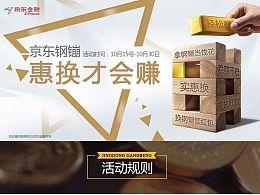 原作-京东钢镚合作银行活动页面