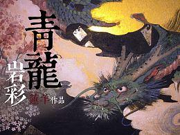 【岩彩】青龙——金碧屏风画实验(视屏附)