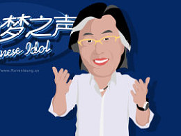 中国梦之声-王伟忠
